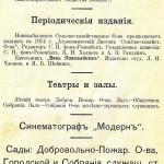 Календарь-справочник Весь Новозыбков 1914 г.