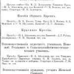 Календарь-справочник Весь Новозыбков на 1914 г (2)