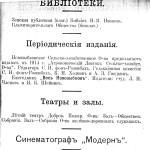 Календарь-справочник Весь Новозыбков на 1914 г (3)