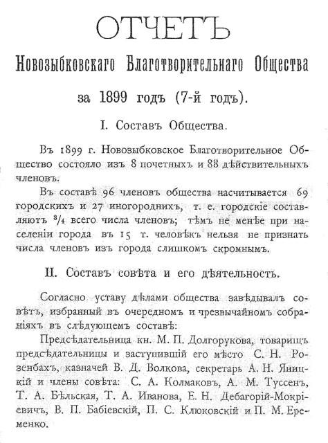 Отчет общества за 1899 г.