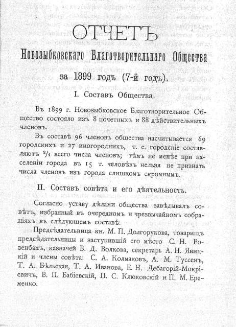 Отчет общества за 1899 год