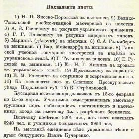 Поощрения участникам выставки Киевского кустарного общества