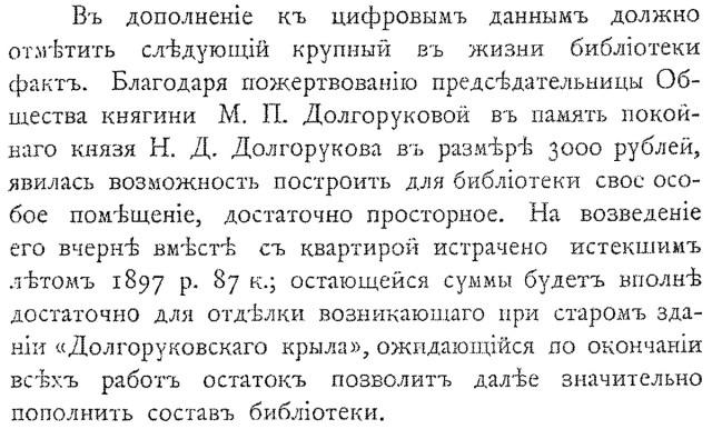 Пожертвование княгини Долгоруковой М.П. на библиотеку
