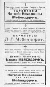 Соболезнования по случаю смерти Мейендорф Н.Н.