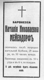 Сообщение о смерти баронесссы Мейендорф Н.Н.