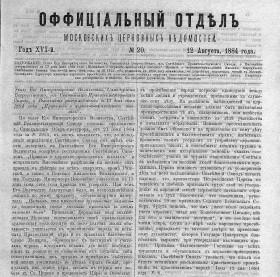Царский Указ об утверждении Правил о церковно-приходских школах 1884 г