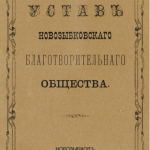 Устав Новозыбковского благотворительного общества 1