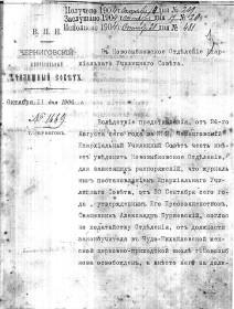 Уведомление Черниговского епархиального училищного Совета 1904 г (1)