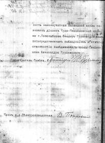 Уведомление Черниговского епархиального училищного Совета 1904 г (2)