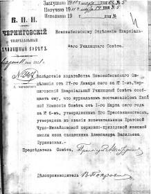 Уведомление Черниговской епархиального училищного Совета 1911 г