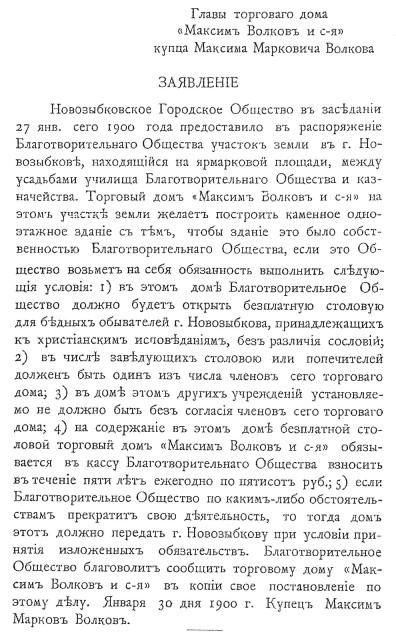 Заявление Волкова М.М. о строительстве и открытии бесплатной столовой