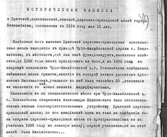 фрагмент записки от 1914 г. о Братской школе