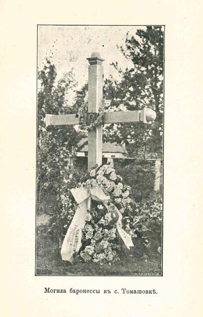 Крест на могиле в с. Томашовка