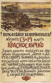 Плакат о благотворительности в дореволюционной России