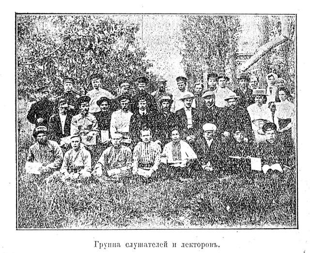 Группа слушателей и лекторов селск.-хоз. курсов