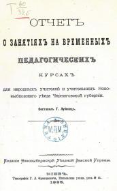 ОТЧЕТ о педагогических курсах в Новозыбкове в 1884 г.