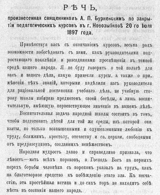 РЕЧЬ священника Бурневского А.П. по окончании курсов 1897 г.