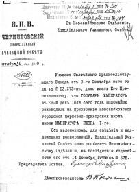 Уведомление об издании Священным Синодом УКАЗА о присвоении школе имени Петра I - 1910 г