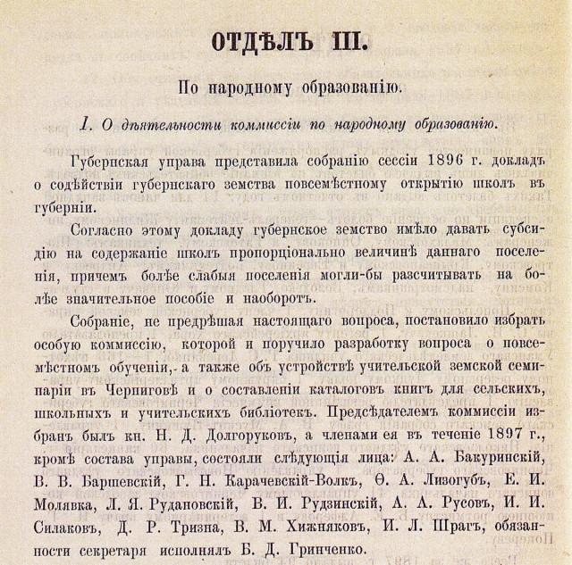 Доклад о деятельности губернской комиссии по народному образованию 1896 г.