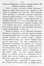 Ходатайство дворянина Гузарского Ф.М. об открытии сапожной мастерской (1)