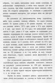 Ходатайство дворянина Гузарского Ф.М. об открытии сапожной мастерской (2)
