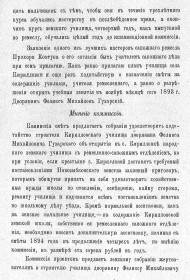 Ходатайство дворянина Гузарского Ф.М. об открытии сапожной мастерской (3)