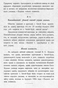 Ходатайство дворянина Гузарского Ф.М. об открытии сапожной мастерской (4)