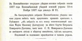 Избрание попечительницей школы с. Рубежное княгиню Долгорукову М.П.