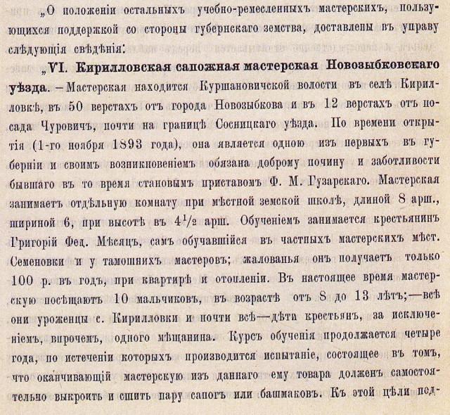 Кирилловская сапожная мастерская