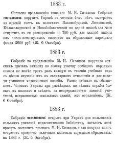 О деятельности гласного Силакова М.И. в деле народного просвещения
