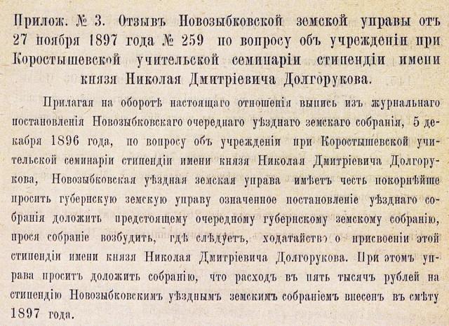 Отзыв Новозыбковской управы об учреждении стипендии имени князя Долгорукова Н.Д. 1897 г.