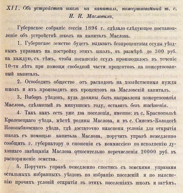 Постановление губернского собрания об устройстве школ на капитал Маслова И.И. 1896 г.