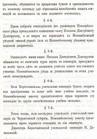Проект положения о стипендии имени князя Долгорукова Н.Д. - 2