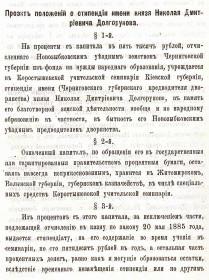 Проект положения о стипендии имени князя Долгорукова Н.Д.
