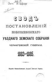 Свод постановлений Новозыбковского уездного земского собрания