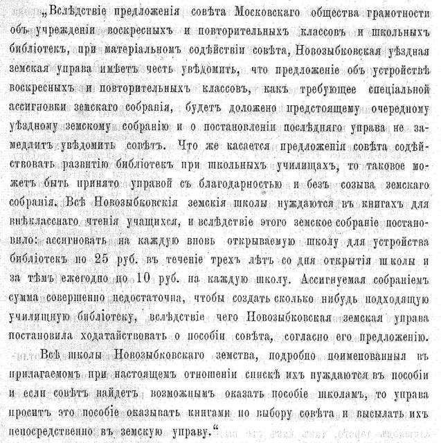 Уведомление Новозыбковской управы Московскому обществу грамотности