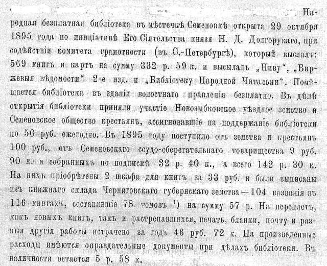 князь Долгоруков Н.Д. - об открытии бесплатной библиотеки в Семеновке