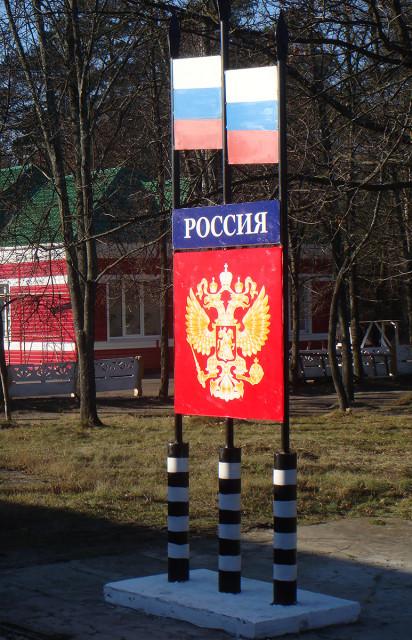 Государственная символика на станции Вышков