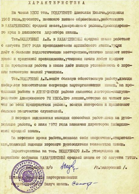 Характеристика на имя Поддубного А.И. 1972 г.