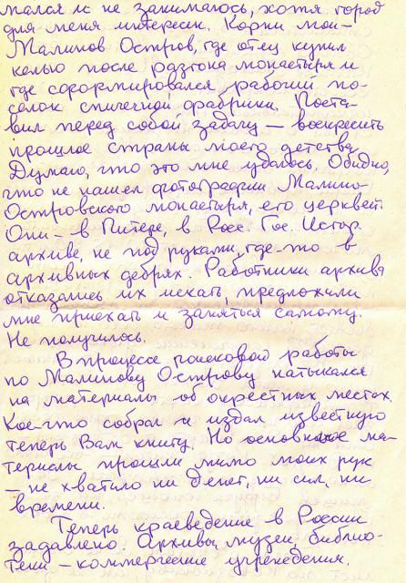 Отрывок из письма Поддубного А.И. от 05.09.2005