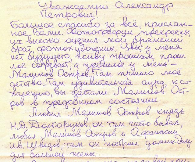 Отрывок из письма Поддубного А.И. от 08.01.2009