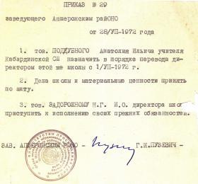 Приказ о назначении Поддубного А.И. директором школы 1972 г.