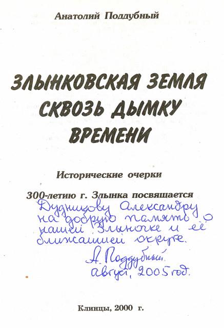 Титульный лист книги Поддубного А.И. с его дарственной надписью