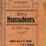 Справочник Весь Новозыбков за 1914 год