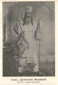 Архиепископ Московский Иоанн