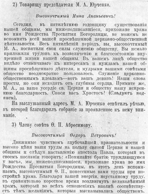 Благодарственное слово членов общины в адрес Юрченко М.А. и Абросимова Ф.П.