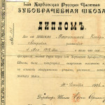 Диплом Мастюгиной К.П.