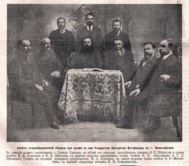 Фото членов совета общины храма - журнал Церковь 1913 г.