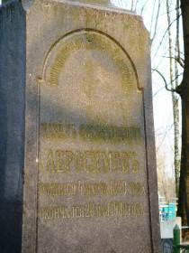 Могила Павла Филипповича Абросимова (фрагмент)