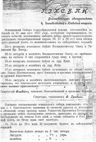 Обращение епископа Флавиана к священникам и прихожанам храма Рождества Пресвятой Богородицы 1917 г.
